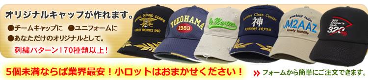帽子刺繍パターンバナー
